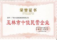 2019年玉林市十佳民营企业