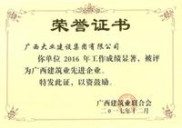 2016广西建筑业先进企业