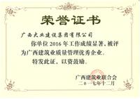 2016广西建筑业质量管理优秀企业