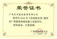 2016广西建筑业绿色施工先进单位