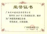 2017年广西建筑业诚信企业
