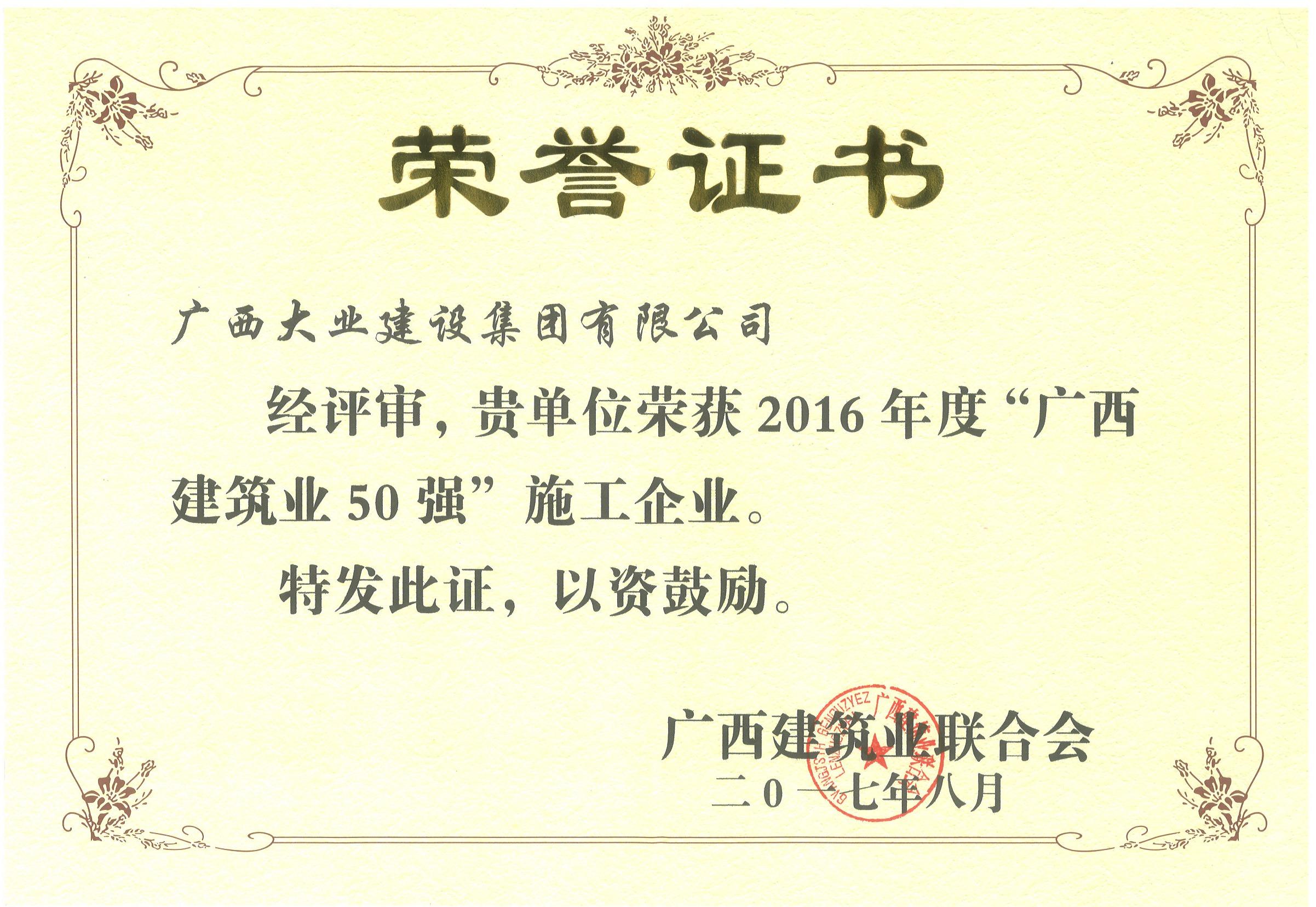 2016年度广西建筑业50强