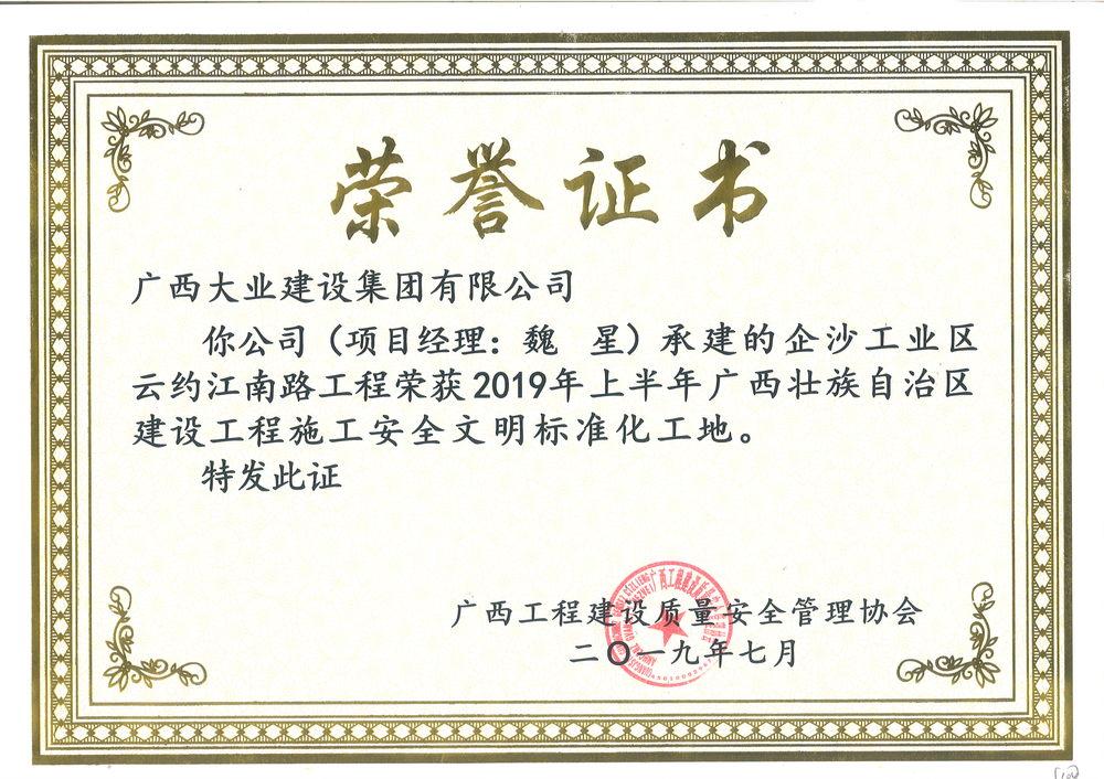 企沙工业区云约江南路工程荣获2019年上半年广西区建设工程安全文明标准化工地.jpg