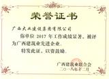 2017年广西建筑业先进企业