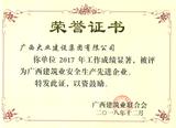 2017年广西建筑业安全生产先进企业