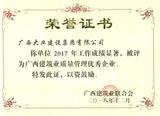 2017年广西建筑业质量管理优秀企业