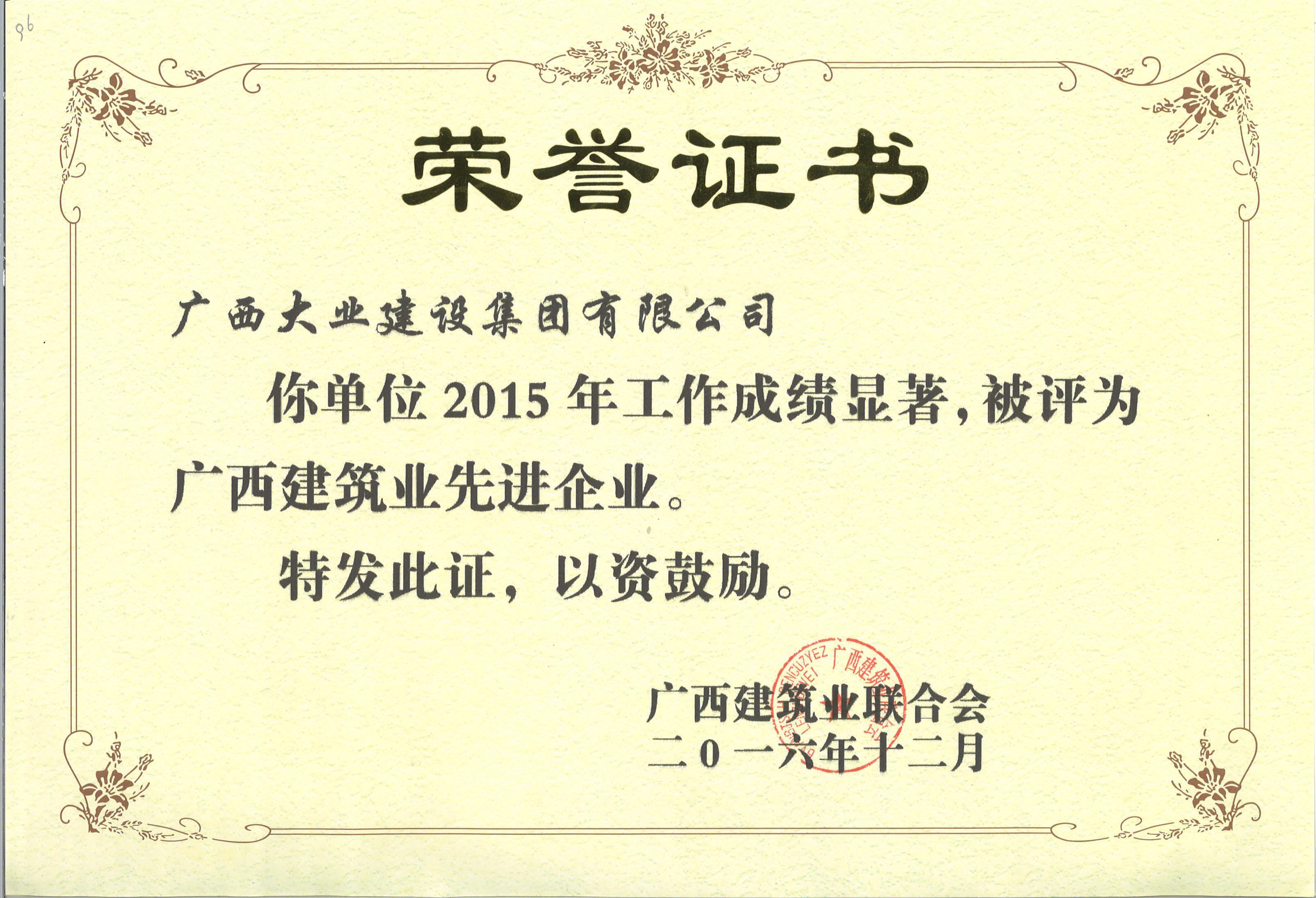 2015年广西建筑业先进企业