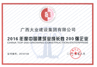 2016年中国建筑业成长性200强企业