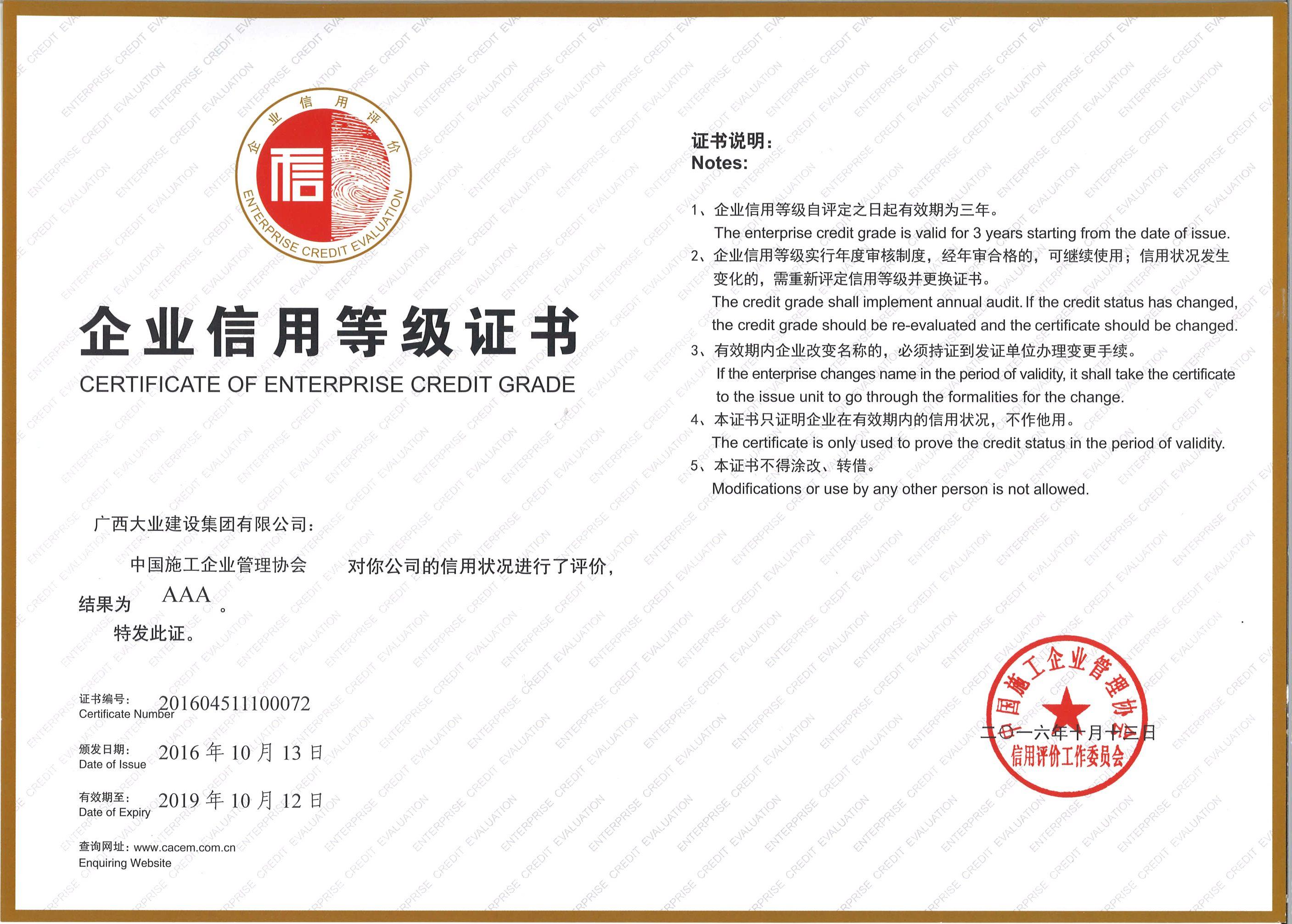2016年企业信用等级AAA证书