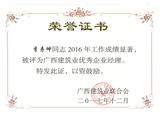 2016广西建筑业优秀企业经理